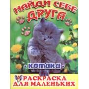 """Раскраска А4 простая №54 """"Найди себе друга: котики"""""""