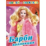"Раскраска с наклейками ""Барби-2"""