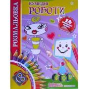 Розмальовка з маскою та наклейками SAR-24-068-U (Кумедні роботи)