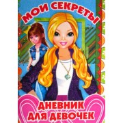"""Дневник для девочек """"Мои секреты"""" - Слово-01"""