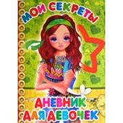 """Дневник для девочек """"Мои секреты"""" - Слово-04"""