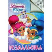 "Розмальовка А4 проста ""Shimmer and Shine"", Jum-CH2158-31"