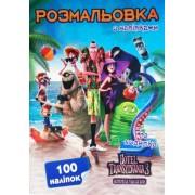 "Розмальовка А4 ""Hotel Transylvania-3"" (100 наліпок, гра ""ходилка""), CH2160-208"