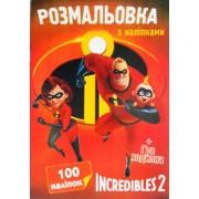 """Розмальовка А4 """"Суперсімейка-2"""" (100 наліпок, гра """"ходилка""""), CH2164-209"""