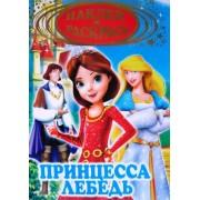 "Раскраска с наклейками ""Принцесса Лебедь-1"" №147"