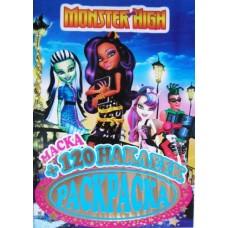 """Раскраска А4 с наклейками и маской """"Monster High"""" РНК-№17"""