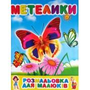 """Раскраска А4 простая №554 """"Метелики"""""""