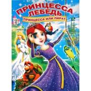 """Раскраска А4 простая №555 """"Принцесса Лебедь: принцесса или пират"""""""