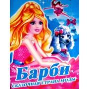 """Раскраска А4 простая №560 """"Барби: сказочная страна моды"""""""