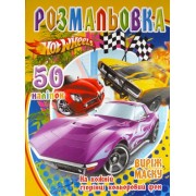 "Розмальовка ""Hot Wheels"" (кольорова основа, 50 наліпок, маска) - SHI053-211"