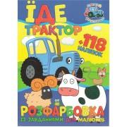 """Розфарбовка із завданнями для малюків А4 """"Їде трактор"""" (+118 наліпок), """"ТМ Jumbi"""" Jum-442"""