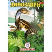 """Розмальовка проста (А4, 8 сторінок) """"Динозаври"""" - ПП """"Компанія Скат""""-13"""