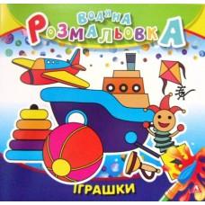 """Розмальовка водна """"Іграшки"""" - ТМ """"Аркуш"""" - 1В1415"""