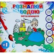 """Розмальовка водна """"Феї та принцеси"""" - АКР-0056у"""
