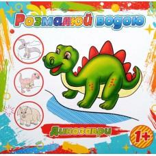 """Розмальовка водна (23,5х23 см) """"Динозаври"""" - Экспресс Удачи АКР-00012У"""