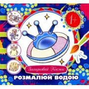 """Розмальовка водна """"Загадковий космос"""" - Экспресс Удачи АКП-00019у"""