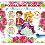 "Розмальовка водна (23,5х23 см) ""Принци та принцеси"" - Экспресс Удачи АКР-00033У"