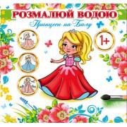 "Розмальовка водна (23,5х23 см) ""Принцеси на балу"" - Экспресс Удачи АКР-00034У"