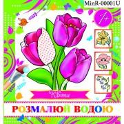 """Розмальовка водна міні (16,7х15,7 см) """"Квіти"""" - Экспресс Удачи MinR-00001U"""