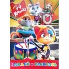"""Раскраска с наклейками """"44 котенка"""" №161"""