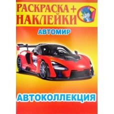 """Раскраска с наклейками """"Автоколлекция"""" №162"""