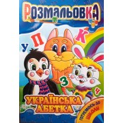 "Розмальовка А4 (Готуємось до школи), ""Українська абетка"" - РМ-01-01"