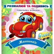 """Розмальовка за зразком """"Машинки"""" (23,5х22,8 см), ТМ """"Экспресс Удачи"""" ROB-20-00004U"""