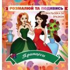 """Розмальовка за зразком """"Принцеси"""" (23,5х22,8 см), ТМ """"Экспресс Удачи"""" ROB-20-00005U"""
