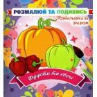 """Розмальовка за зразком """"Фрукти та овочі"""" (23,5х22,8 см), ТМ """"Экспресс Удачи"""" ROB-20-00007U"""