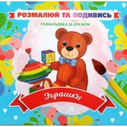 """Розмальовка за зразком """"Іграшки"""" (23,5х22,8 см), ТМ """"Экспресс Удачи"""" ROB-20-00003U"""