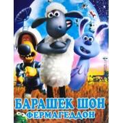 "Раскраска А4 простая №588 ""Барашек Шон: фермагеддон"""