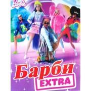 """Раскраска А4 простая №609 """"Барби extra"""""""