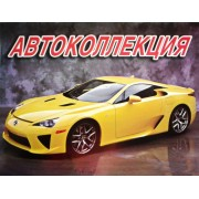 "Раскраска А4 простая №569 ""Автоколлекция"""