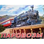 "Раскраска А4 простая №571 ""Паровозы"""
