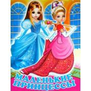 """Раскраска А4 простая №576 """"Маленькие принцессы"""""""