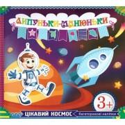 """Розмальовка з наліпками, Липуньки-манюньки """"Цікавий космос"""", MNK-04U"""