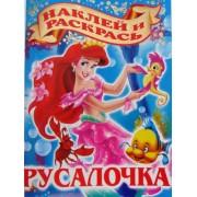 """Раскраска с наклейками """"Русалочка-1"""" №128"""