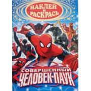 """Раскраска с наклейками """"Совершенный Человек-паук-5"""" №132"""