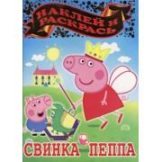 """Раскраска с наклейками """"Свинка Пеппа"""" №55"""