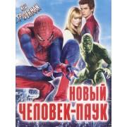 "Раскраска А4 простая №178 ""Человек-паук-9"""