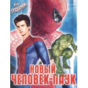 "Раскраска А4 простая №179 ""Человек-паук-10"""