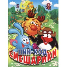 """Раскраска А4 простая №182 """"Смешарики-5"""""""