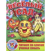 """Раскраска А4 простая №211 """"Веселый сад"""""""