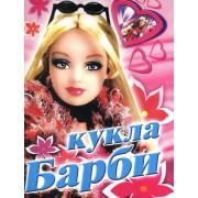 """Раскраска А4 простая №242 """"Кукла Барби"""""""