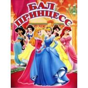 "Раскраска А4 простая №254 ""Бал Принцесс-9"""