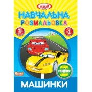"""Обучающая раскраска """"Машинки"""" на русском языке"""