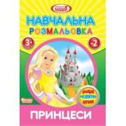 Розмальовка навчальна №2 (Принцеси) росийською мовою
