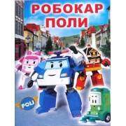 """Раскраска А4 простая №286 """"Робокар Поли"""""""