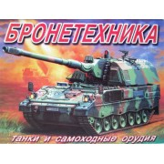 """Раскраска А4 простая №324 """"Бронетехника-2"""""""