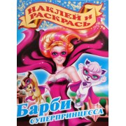 "Раскраска с наклейками ""Барби суперпринцесса"" №78"